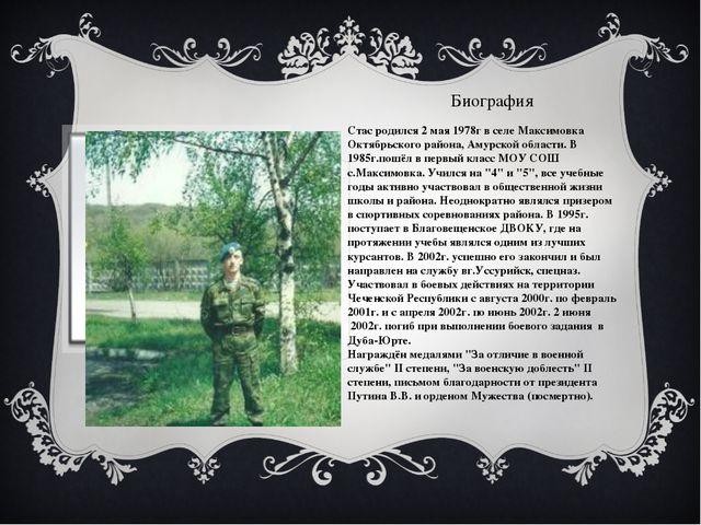 Биография Стас родился 2 мая 1978г в селе Максимовка Октябрьского района, Аму...