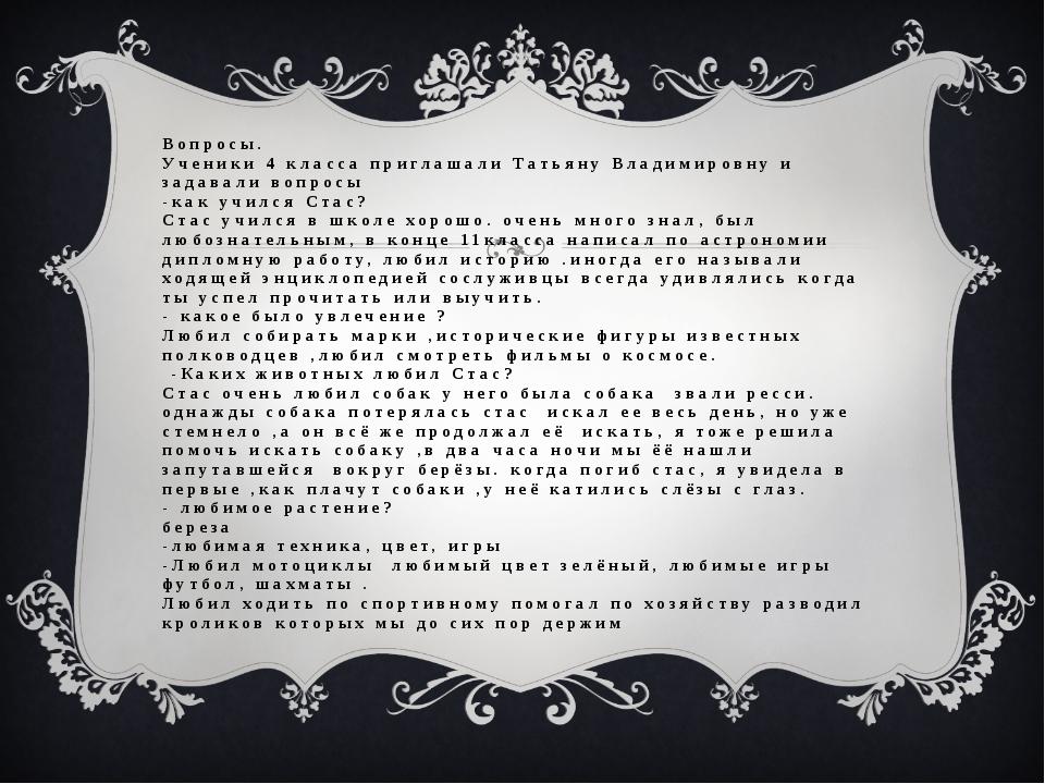 Вопросы. Ученики 4 класса приглашали Татьяну Владимировну и задавали вопросы...