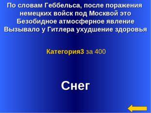 По словам Геббельса, после поражения немецких войск под Москвой это Безобидно