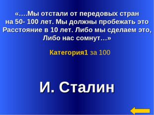 «….Мы отстали от передовых стран на 50- 100 лет. Мы должны пробежать это Рас