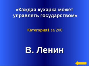 «Каждая кухарка может управлять государством» В. Ленин Категория1 за 200