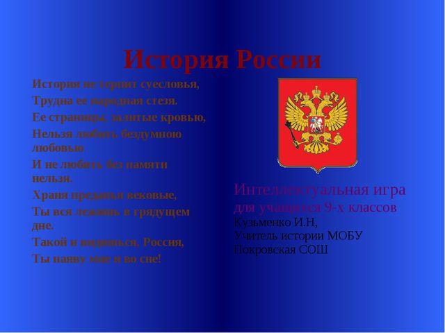 История России История не терпит суесловья, Трудна ее народная стезя. Ее стр...