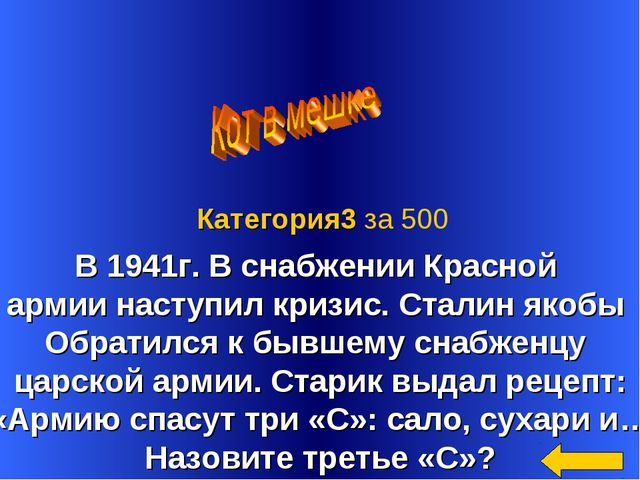 В 1941г. В снабжении Красной армии наступил кризис. Сталин якобы Обратился к...