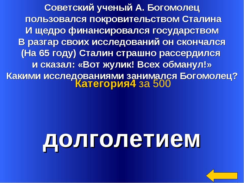 Советский ученый А. Богомолец пользовался покровительством Сталина И щедро фи...
