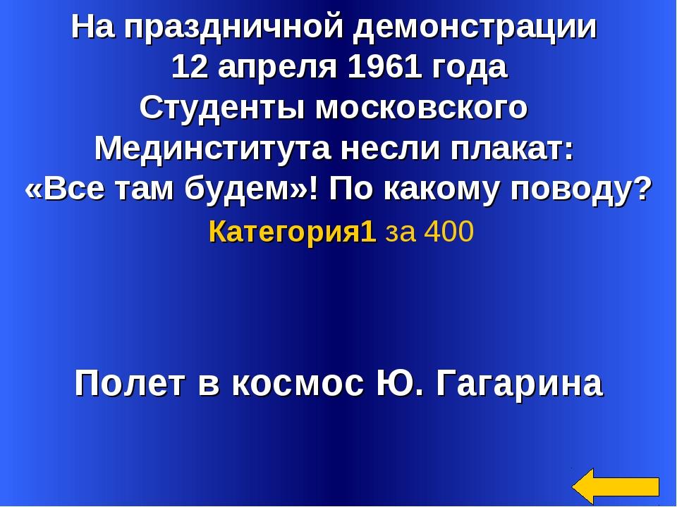 На праздничной демонстрации 12 апреля 1961 года Студенты московского Мединсти...