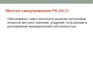 Местное самоуправление РФ (МСУ) Обеспечивает самостоятельное решение населен