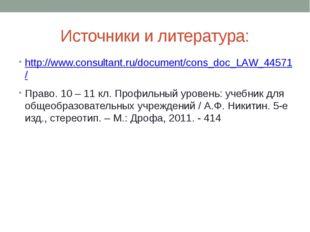 Источники и литература: http://www.consultant.ru/document/cons_doc_LAW_44571