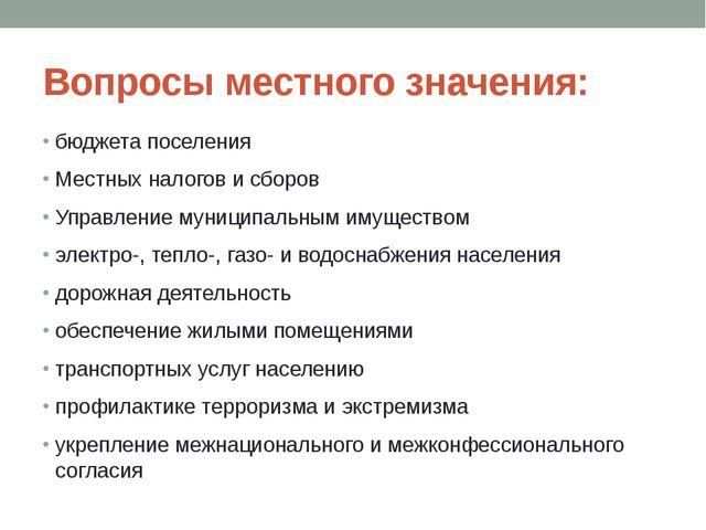 Вопросы местного значения: бюджета поселения Местных налогов и сборов Упра...