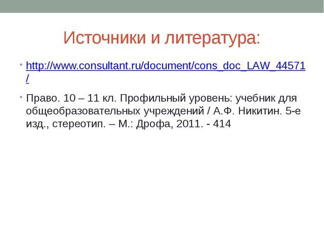 Источники и литература: http://www.consultant.ru/document/cons_doc_LAW_44571...