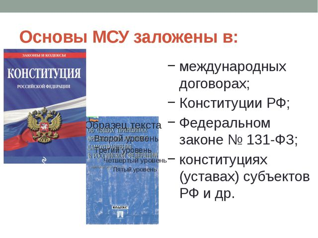 Основы МСУ заложены в: