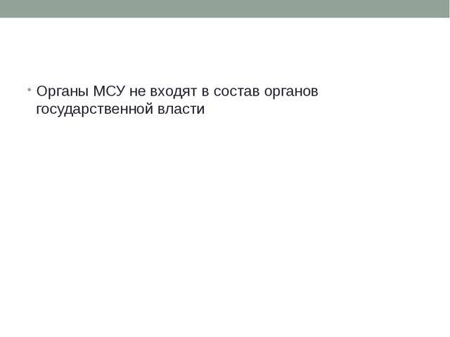 Органы МСУ не входят в состав органов государственной власти