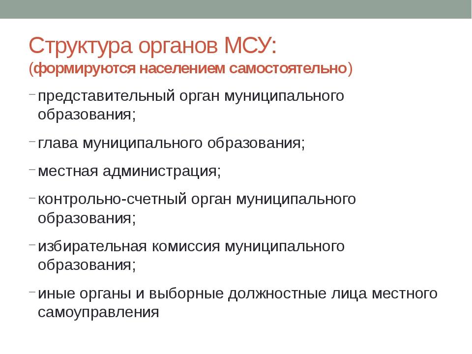 Структура органов МСУ: (формируются населением самостоятельно) представитель...