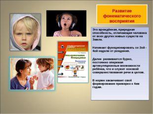 Развитие фонематического восприятия Это врождённая, природная способность, от