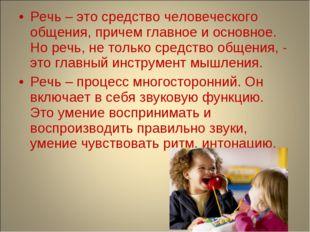 Речь – это средство человеческого общения, причем главное и основное. Но речь