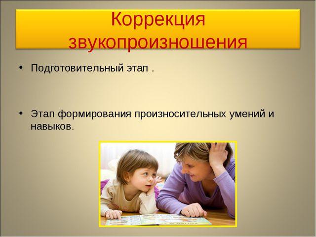 Подготовительный этап . Этап формирования произносительных умений и навыков.