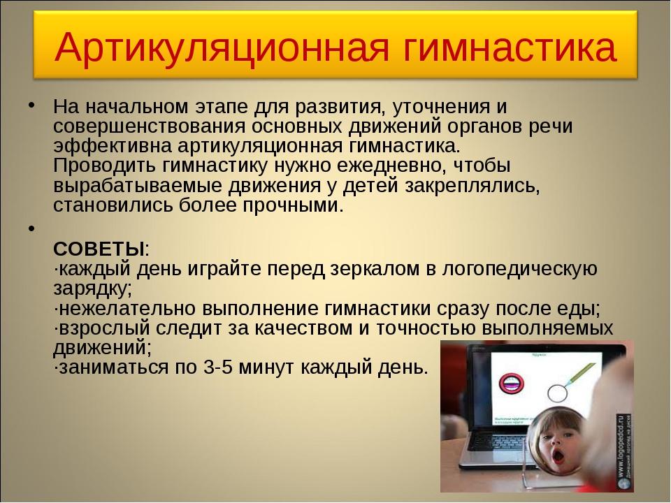 На начальном этапе для развития, уточнения и совершенствования основных движе...