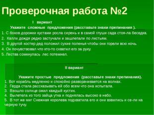 Проверочная работа №2 I   вариант  Укажите  сложные  предложения (расс
