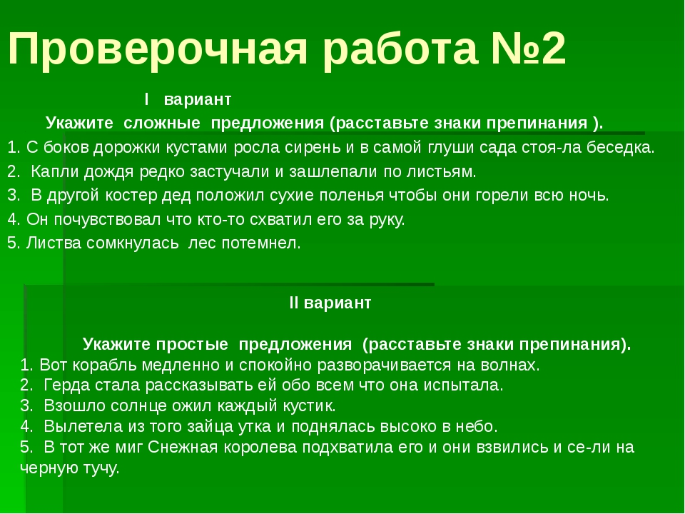 Проверочная работа №2 I   вариант  Укажите  сложные  предложения (расс...