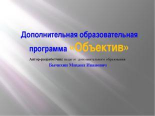 Дополнительная образовательная программа «Объектив» Автор-разработчик: педаго