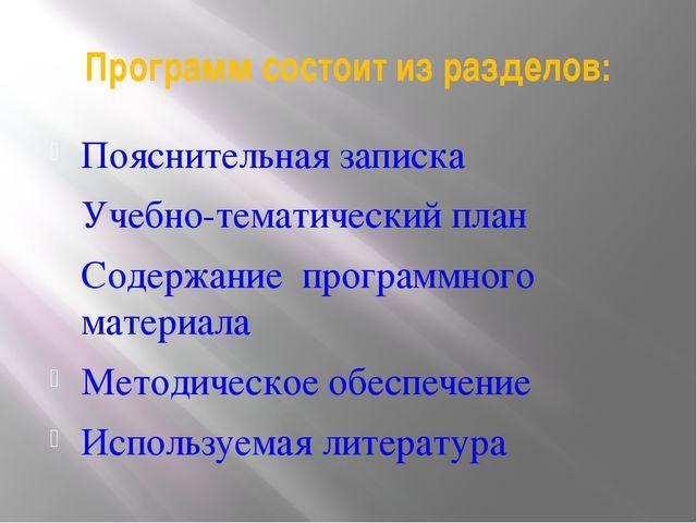 Программ состоит из разделов: Пояснительная записка Учебно-тематический план...