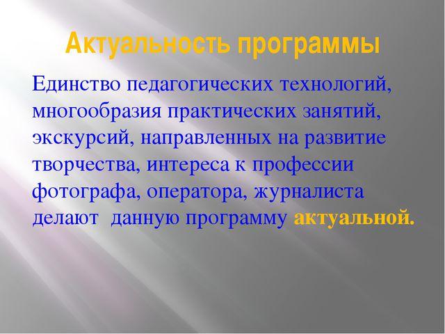 Актуальность программы Единство педагогических технологий, многообразия практ...