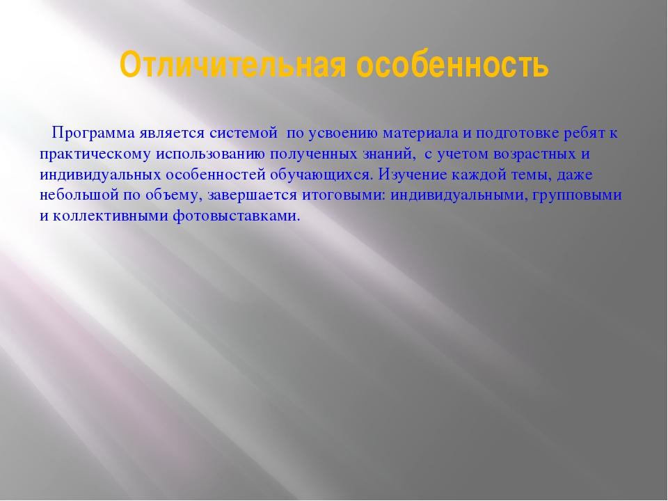Отличительная особенность Программа является системой по усвоению материала...