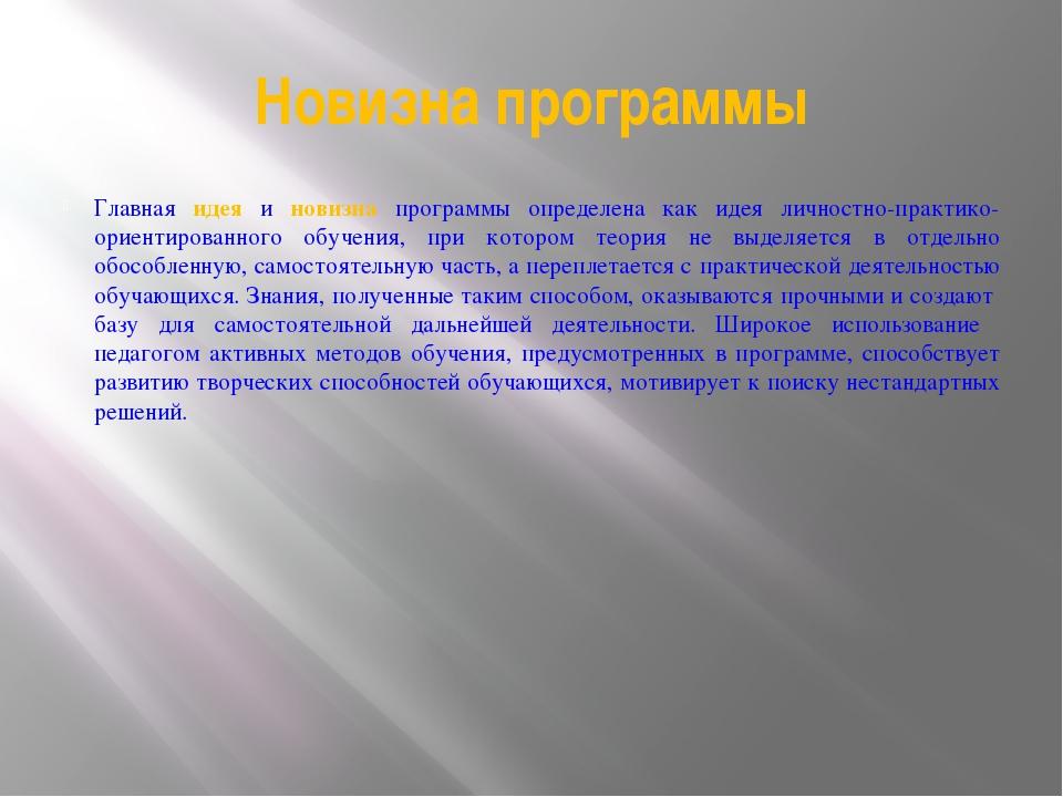 Новизна программы Главная идея и новизна программы определена как идея личнос...