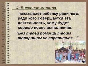 4. Внесение мотива показывает ребенку ради чего, ради кого совершается эта д