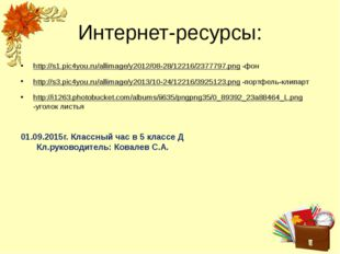 Интернет-ресурсы: http://s1.pic4you.ru/allimage/y2012/08-28/12216/2377797.png