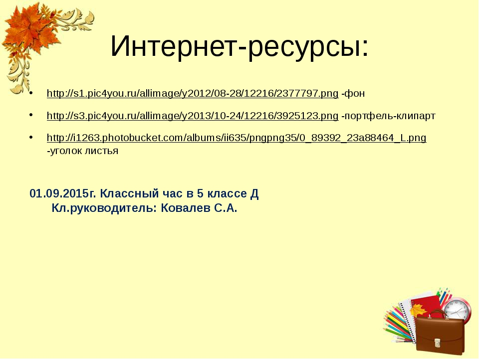 Интернет-ресурсы: http://s1.pic4you.ru/allimage/y2012/08-28/12216/2377797.png...