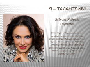 Я – ТАЛАНТЛИВ!!! Бабкина Надежда Георгиевна Российская певица, основатель и р