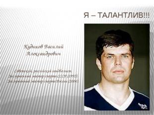 Я – ТАЛАНТЛИВ!!! Кудинов Василий Александрович Советский, российский гандболи