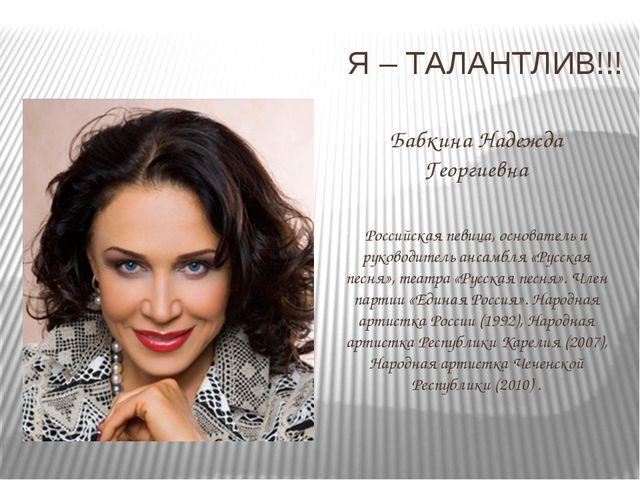 Я – ТАЛАНТЛИВ!!! Бабкина Надежда Георгиевна Российская певица, основатель и р...