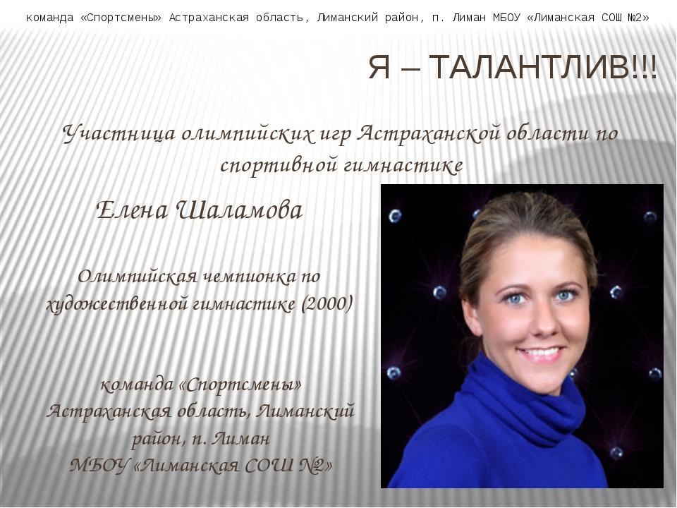 Я – ТАЛАНТЛИВ!!! Участница олимпийских игр Астраханской области по спортивной...