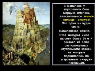 * В Вавилоне у верховного бога Мардука имелось вместительное земное жилище -