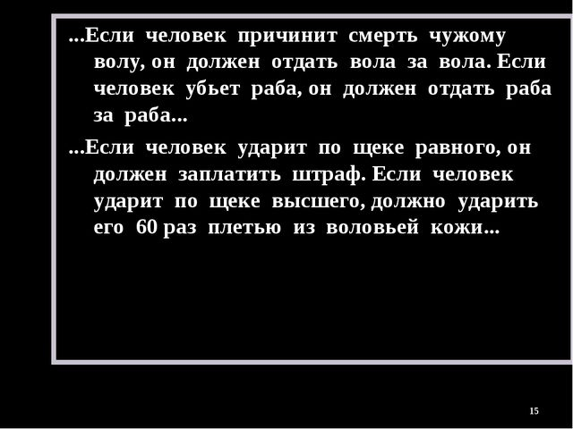 * ...Если человек причинит смерть чужому волу, он должен отдать вола за вола....
