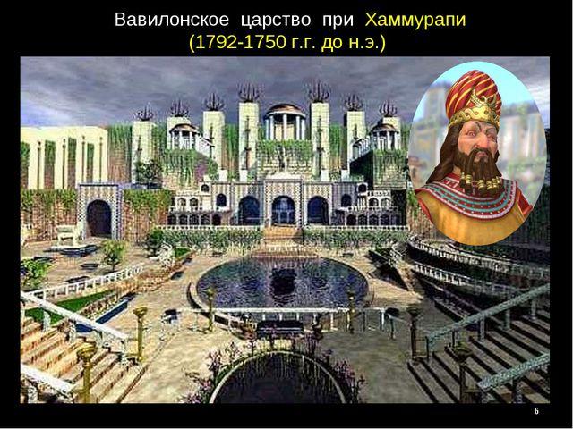 Вавилонское царство при Хаммурапи (1792-1750 г.г. до н.э.) *