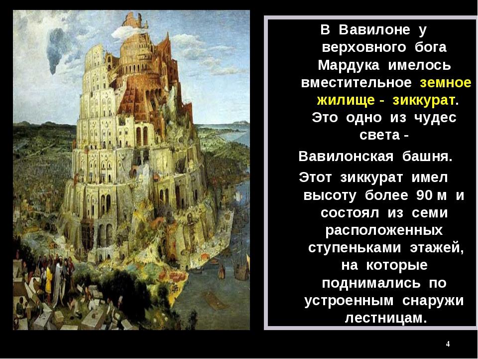 * В Вавилоне у верховного бога Мардука имелось вместительное земное жилище -...