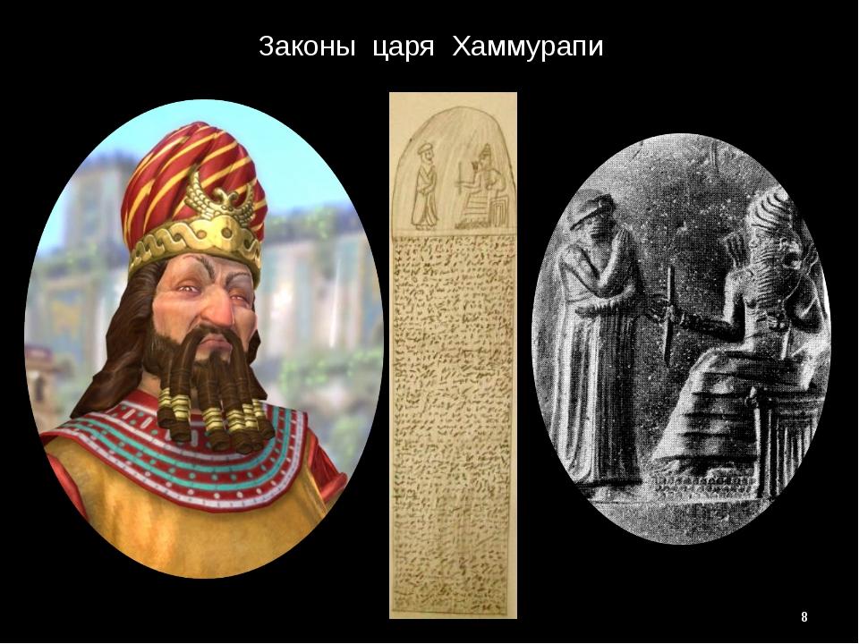 Законы царя Хаммурапи *