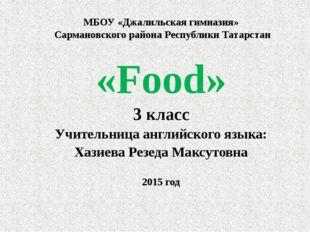 МБОУ «Джалильская гимназия» Сармановского района Республики Татарстан «Food»