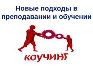 Новые подходы в преподавании и обучении Дети являются активными обучающимися,