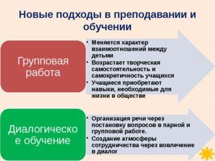 Работа в группе позволяет индивидуально регулировать объем материала и режим