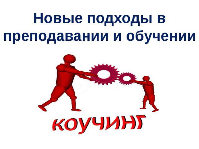 Новые подходы в преподавании и обучении Дети являются активными обучающимися,...