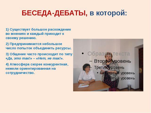 Диалоговое обучение - это когда … • ученик учится отвечать на вопросы; • уче...