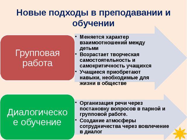Работа в группе позволяет индивидуально регулировать объем материала и режим...
