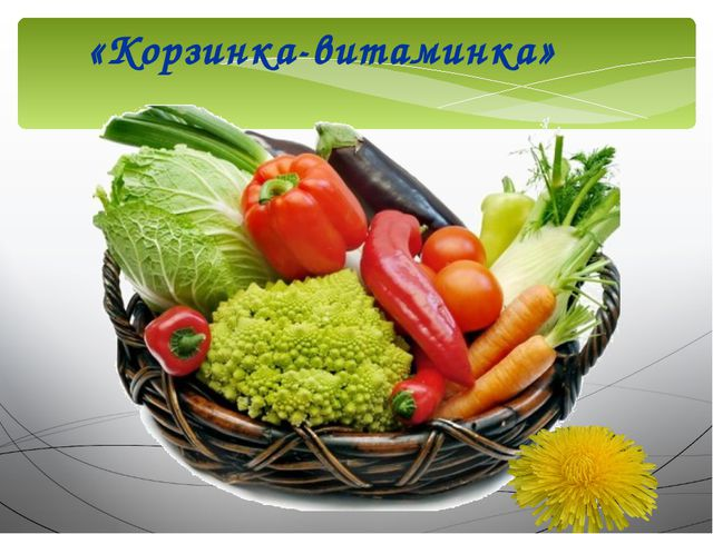 «Корзинка-витаминка»