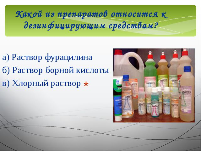 Какой из препаратов относится к дезинфицирующим средствам? а) Раствор фурацил...