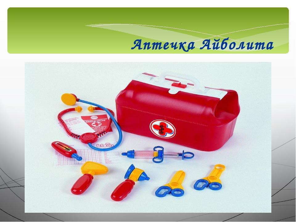 Аптечка Айболита