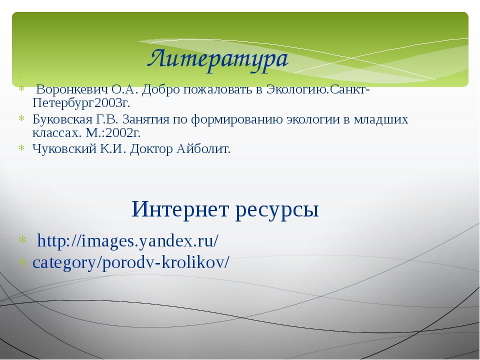 Литература  Воронкевич О.А. Добро пожаловать в Экологию.Санкт-Петербург2003...