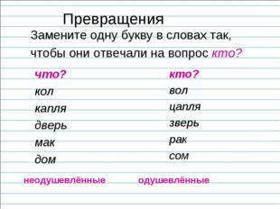Превращения Замените одну букву в словах так, чтобы они отвечали на вопрос кт